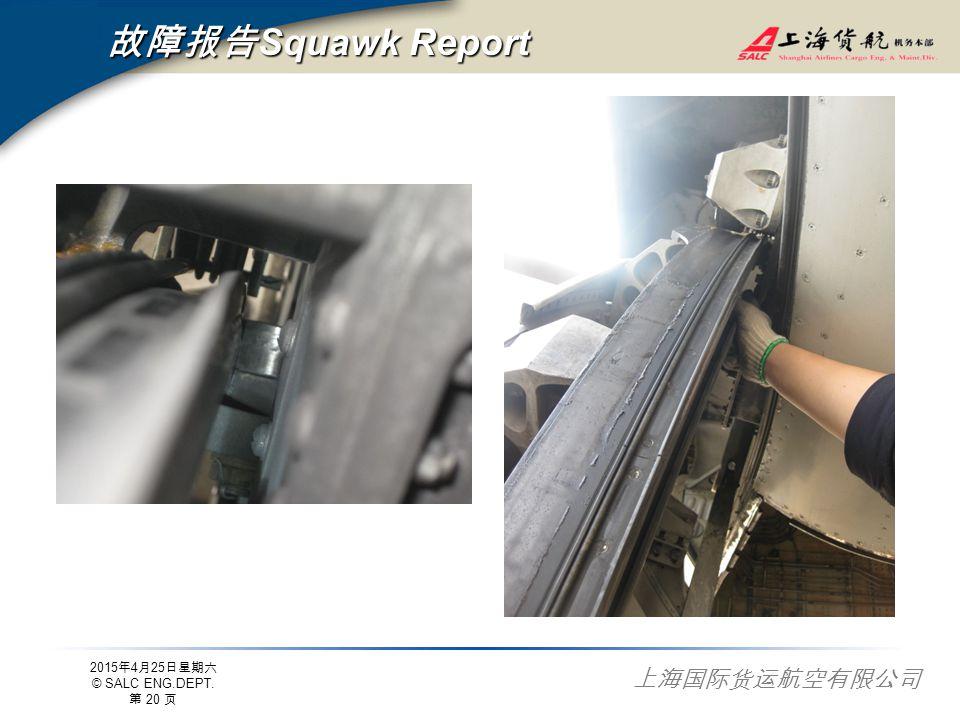 2015年4月25日星期六 2015年4月25日星期六 2015年4月25日星期六 © SALC ENG.DEPT. 第 20 页 上海国际货运航空有限公司 故障报告 Squawk Report