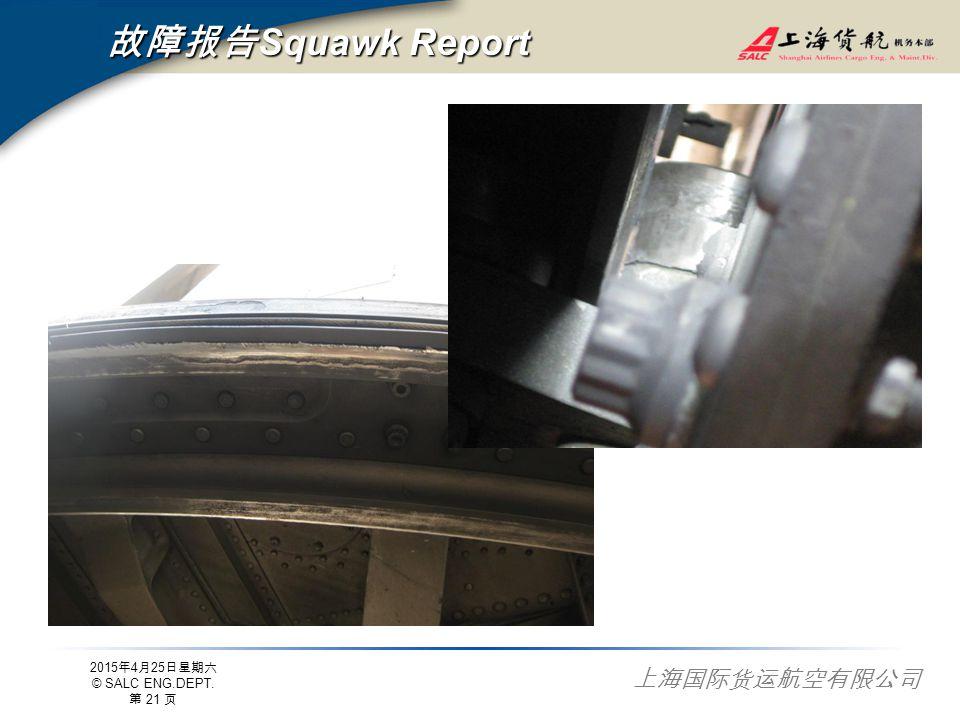 2015年4月25日星期六 2015年4月25日星期六 2015年4月25日星期六 © SALC ENG.DEPT. 第 21 页 上海国际货运航空有限公司 故障报告 Squawk Report
