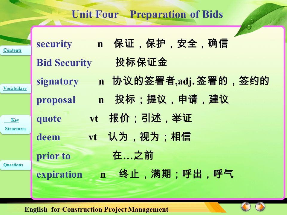 Unit Four Preparation of Bids English for Construction Project Management Contents Vocabulary Key Structures Key Structures Questions security n 保证,保护,安全,确信 Bid Security 投标保证金 signatory n 协议的签署者,adj.