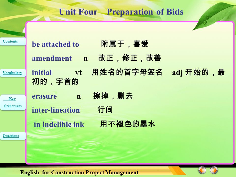 Unit Four Preparation of Bids English for Construction Project Management Contents Vocabulary Key Structures Key Structures Questions 3.