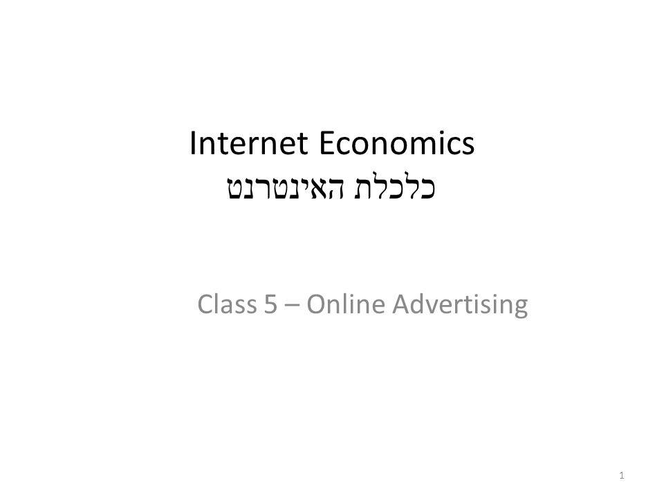 Internet Economics כלכלת האינטרנט Class 5 – Online Advertising 1