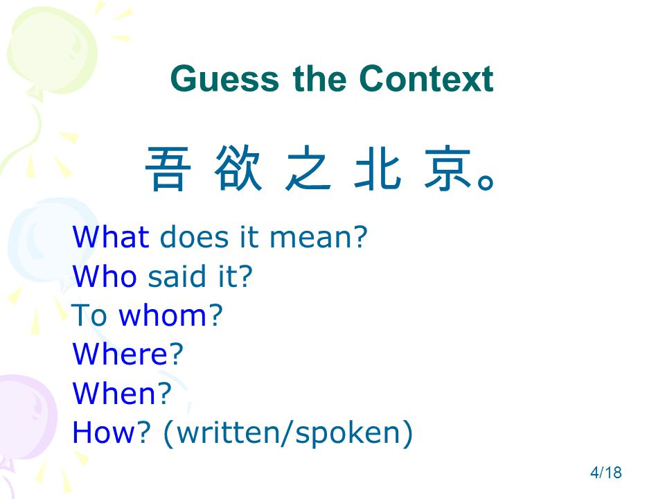 Guess the Context 吾 欲 之 北 京。 What does it mean. Who said it.