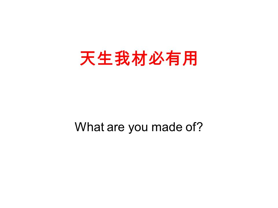 天生我材必有用 What are you made of?