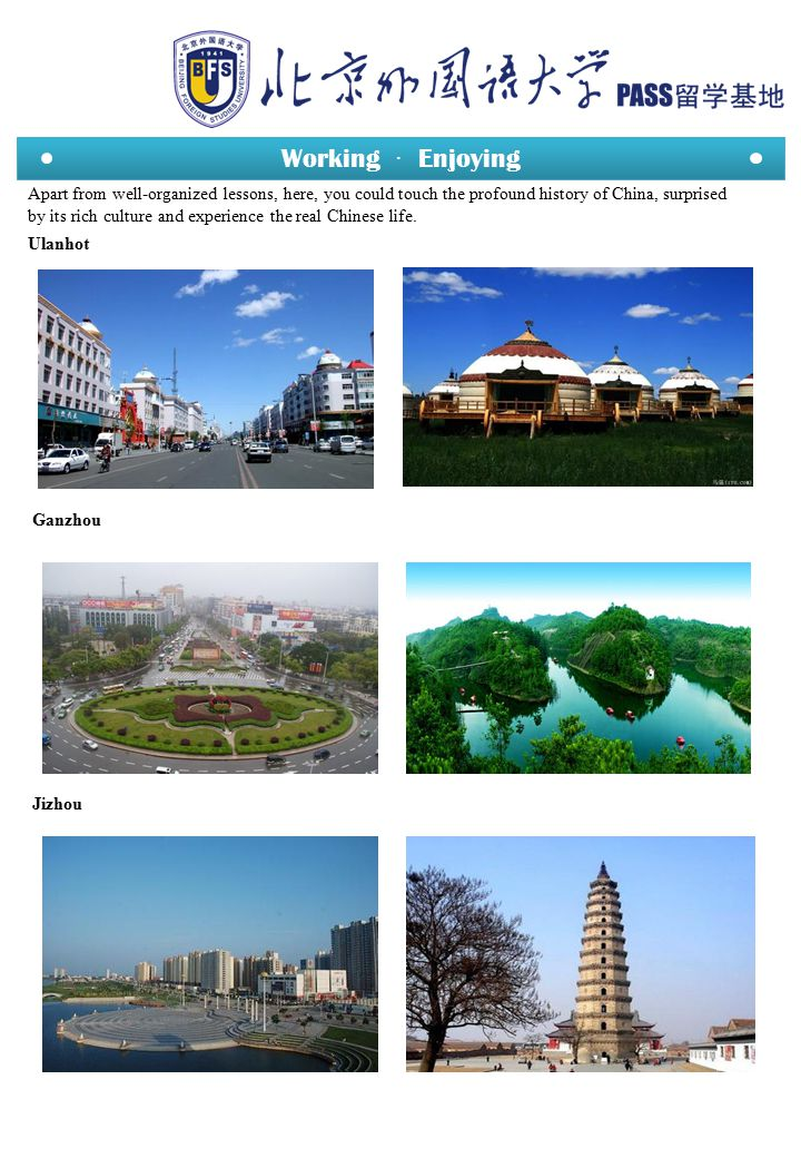 Working · Enjoying Yulin Zhangzhou Beijing