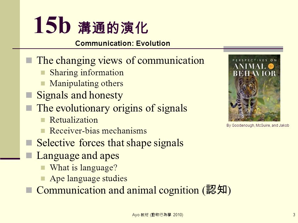Ayo 教材 ( 動物行為學 2010) 64 Studies taught chimps nonverbal languages Washoe, a young chimpanzee, was taught American Sign Language (ASL) Washoe and other chimps were reared like human children Spoken English was not allowed Washoe had a vocabulary of 132 signs Her signs were not restricted to requests She applied them correctly to a wide variety of referents She extended the sign for dog from a picture to all pictures of dogs, living dogs, and even the barking of an unseen dog