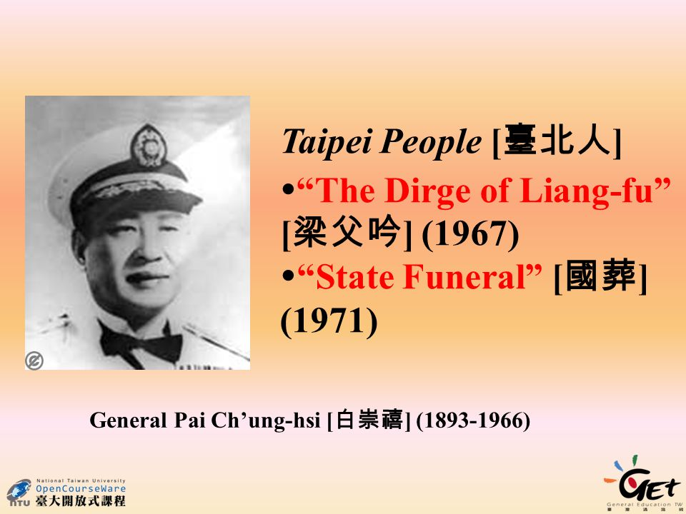 Taipei People [ 臺北人 ]  The Dirge of Liang-fu [ 梁父吟 ] (1967)  State Funeral [ 國葬 ] (1971) General Pai Ch'ung-hsi [ 白崇禧 ] (1893-1966)