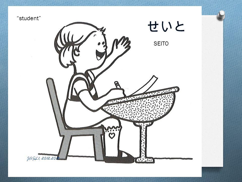せいと JASL1: 2012-2013 SEITO student