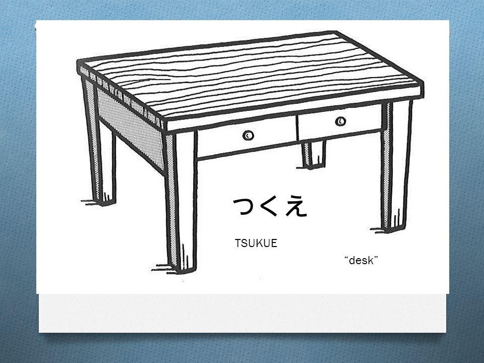 つくえ TSUKUE desk