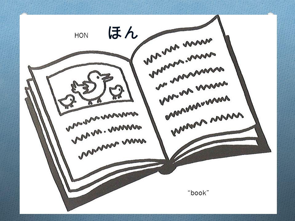 ほん HON book