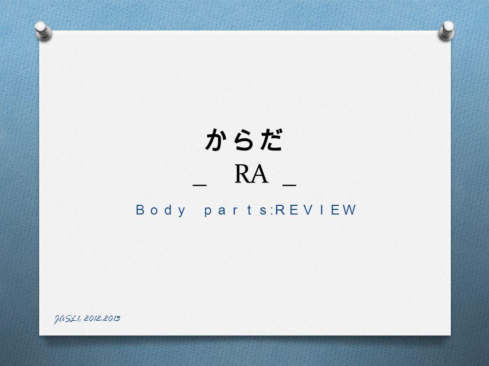 からだ _ RA _ Body parts : REVIEW JASL1: 2012-2013