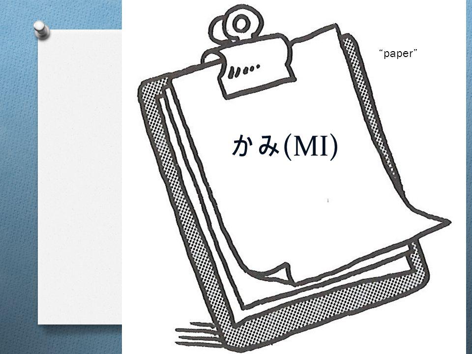かみ (MI) paper