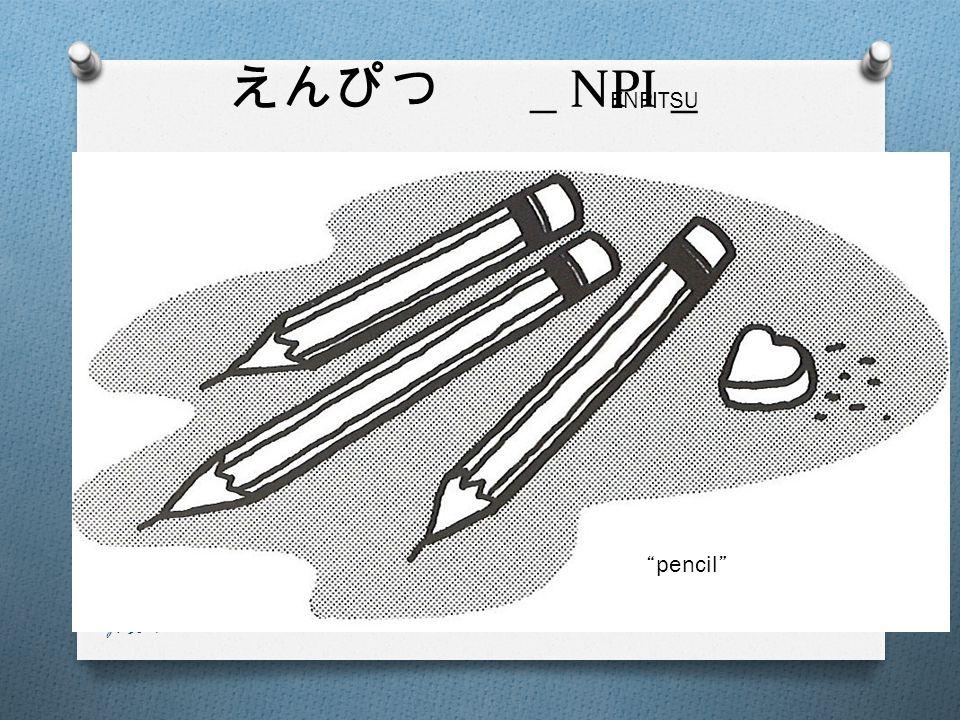 えんぴつ_ NPI _ JASL1: 2012-2013 ENPITSU pencil