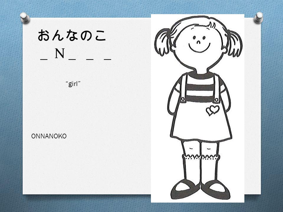 おんなのこ _ N _ _ _ ONNANOKO girl
