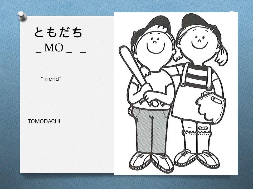 ともだち _ MO _ _ TOMODACHI friend