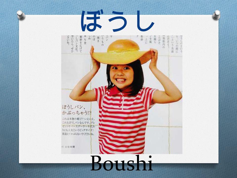 Boushi ぼうし