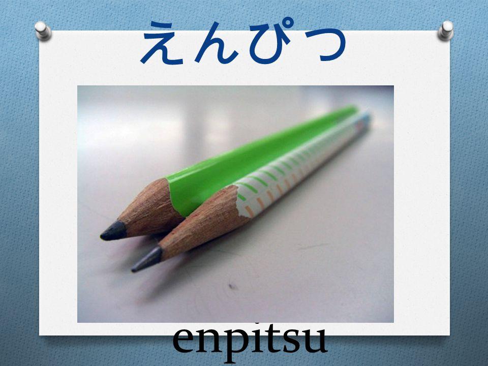 enpitsu えんぴつ