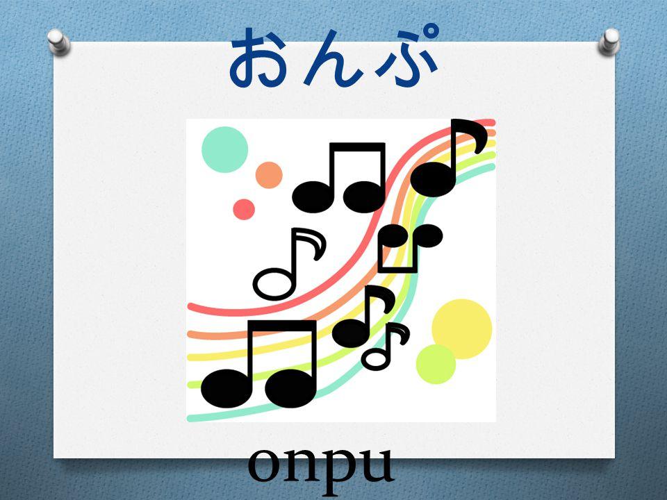 onpu おんぷ