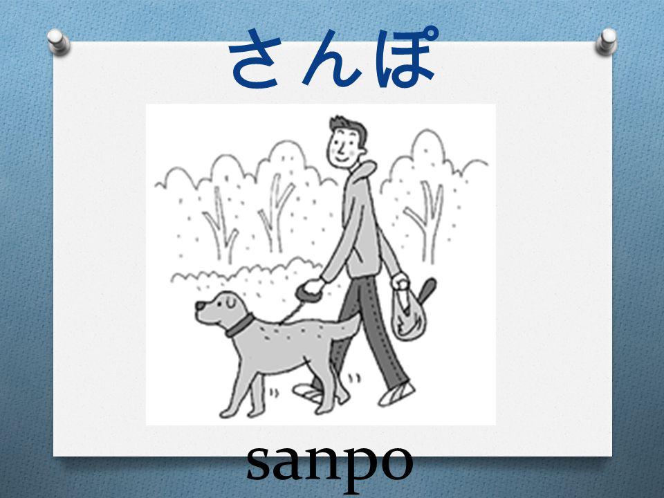sanpo さんぽ