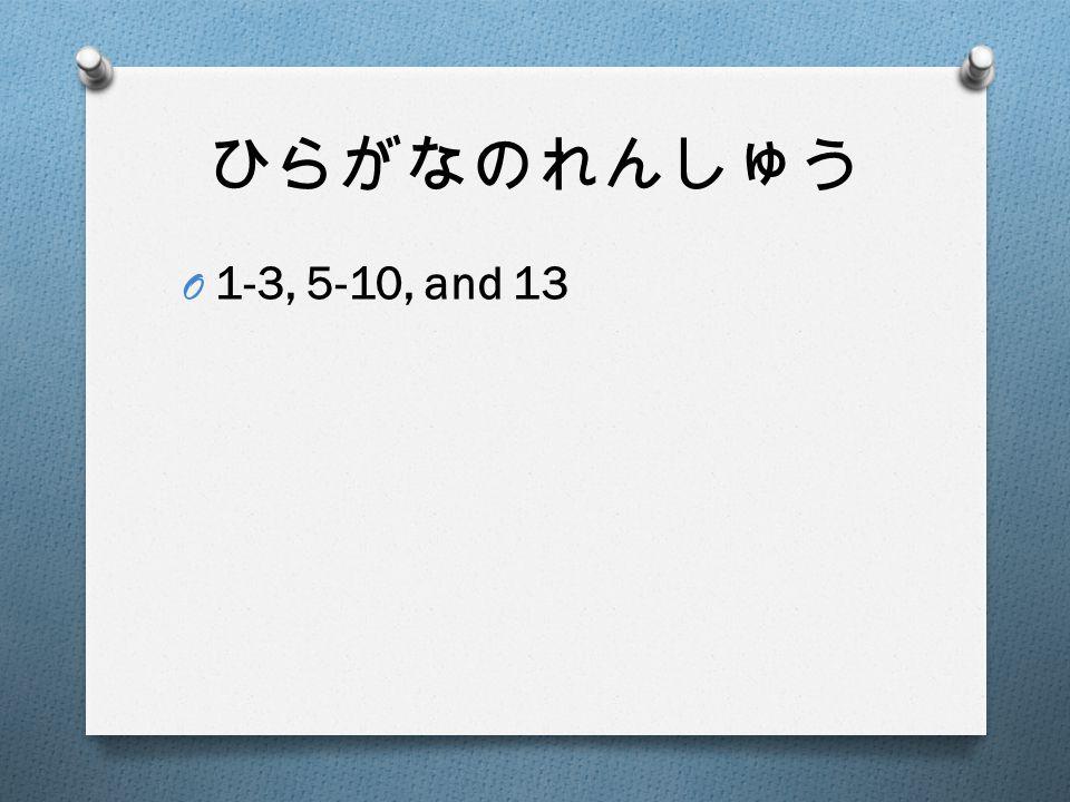 ひらがなのれんしゅう O 1-3, 5-10, and 13