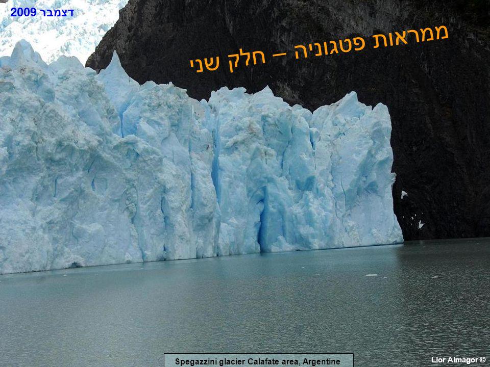 ממראות פטגוניה – חלק שני Lior Almagor © דצמבר 2009 Spegazzini glacier Calafate area, Argentine