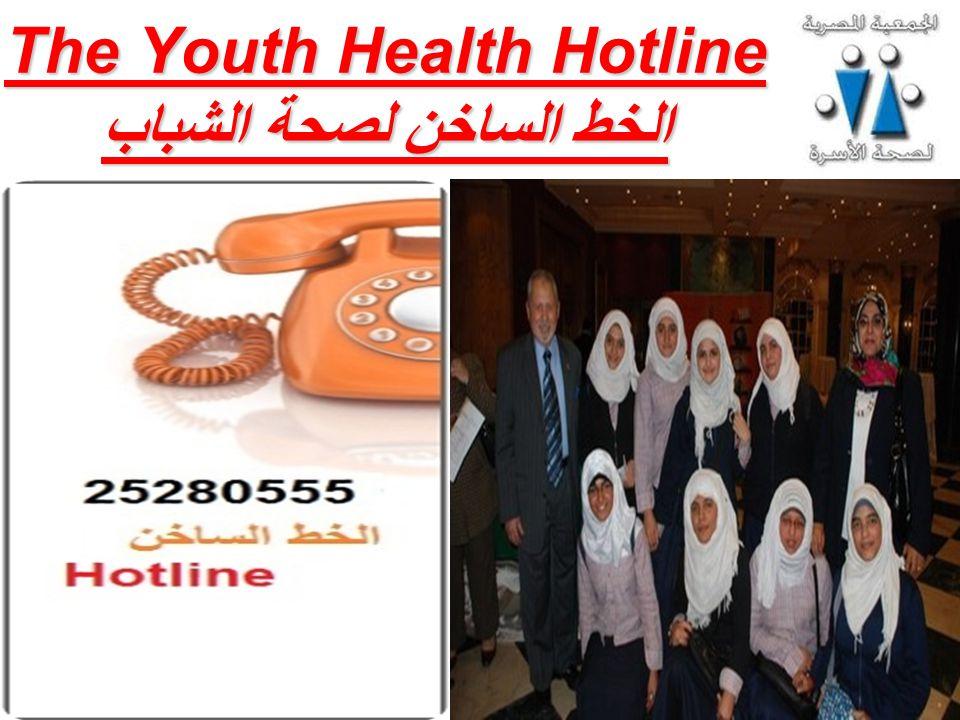 The Youth Health Hotline الخط الساخن لصحة الشباب