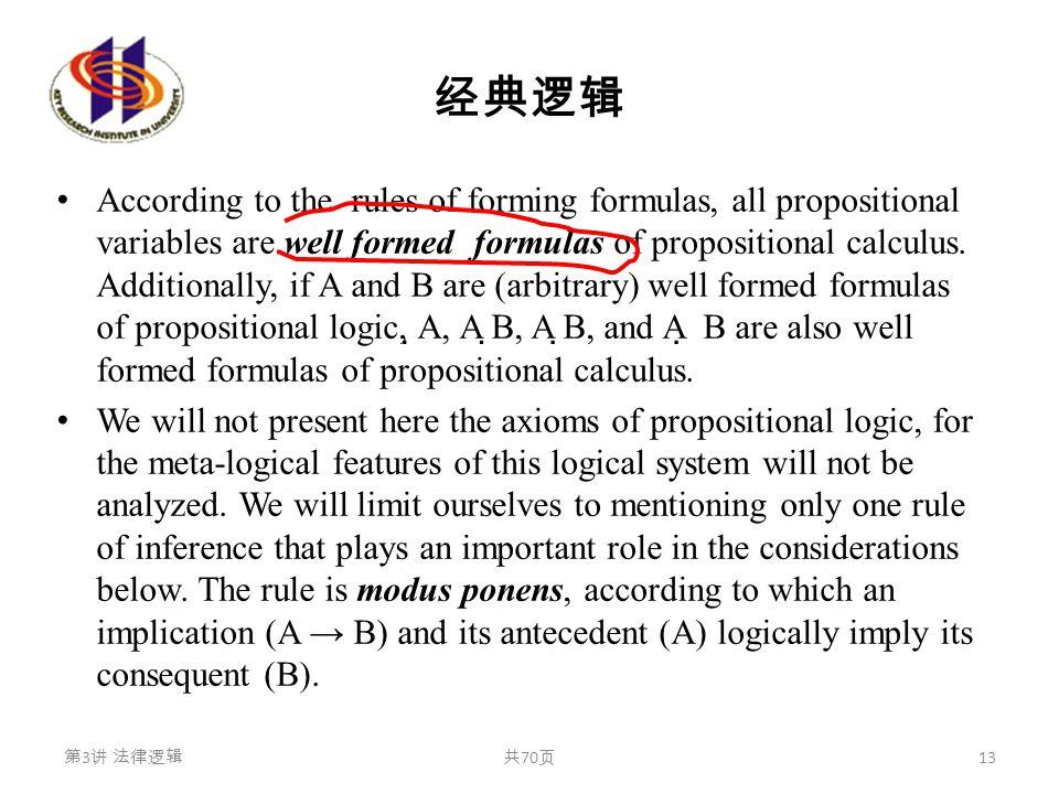 经典逻辑 According to the rules of forming formulas, all propositional variables are well formed formulas of propositional calculus. Additionally, if A an