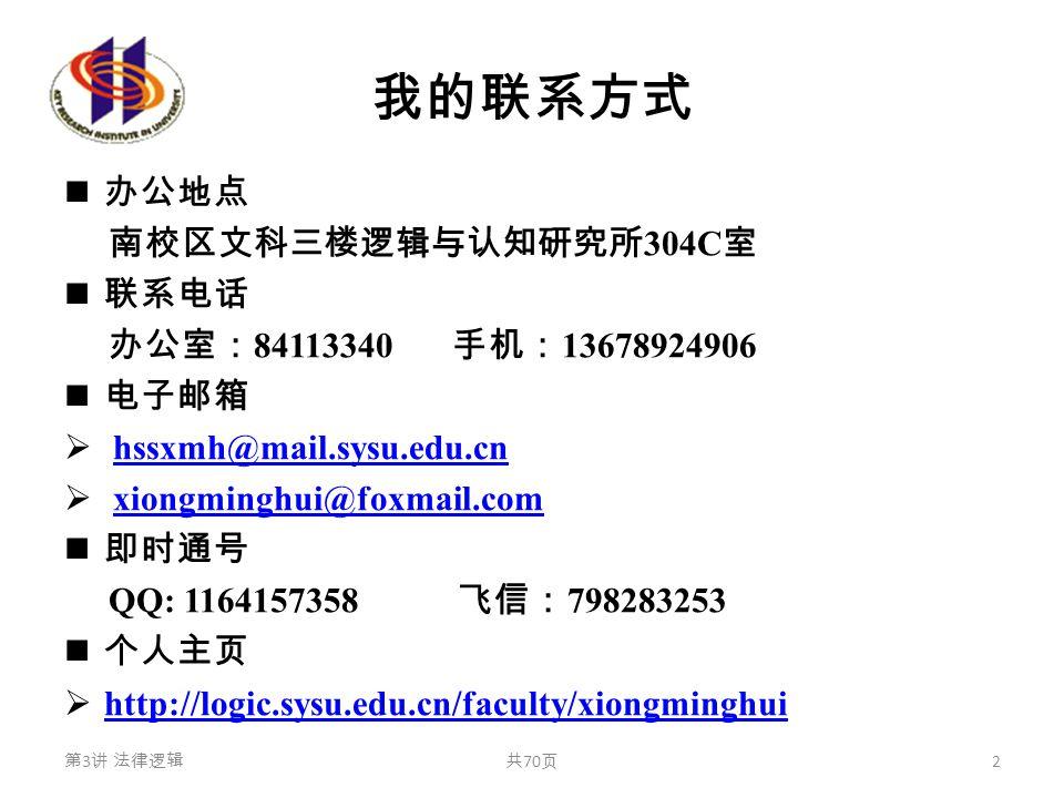 道义逻辑 Deontic Logic( 道义逻辑 ) S.