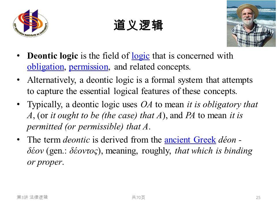 道义逻辑 Deontic logic is the field of logic that is concerned with obligation, permission, and related concepts.logic obligationpermission Alternatively,