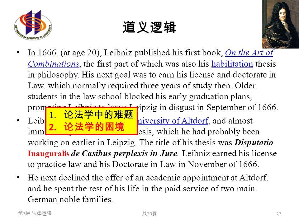 道义逻辑 In 1666, (at age 20), Leibniz published his first book, On the Art of Combinations, the first part of which was also his habilitation thesis in p