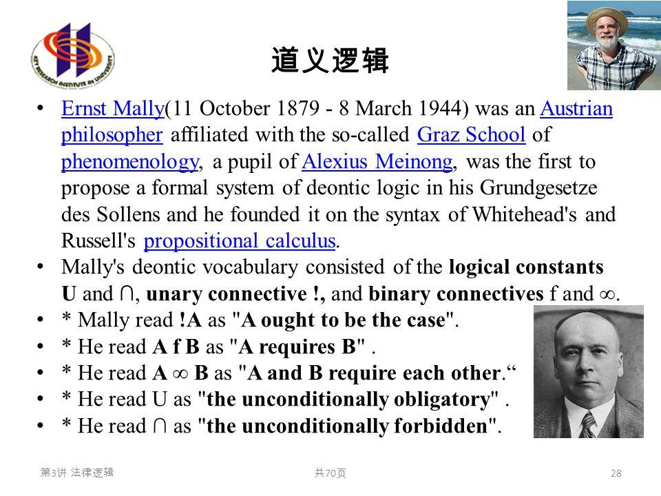 道义逻辑 Ernst Mally(11 October 1879 - 8 March 1944) was an Austrian philosopher affiliated with the so-called Graz School of phenomenology, a pupil of Al