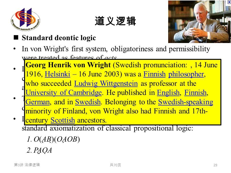 道义逻辑 Standard deontic logic In von Wright's first system, obligatoriness and permissibility were treated as features of acts. It was found not much la