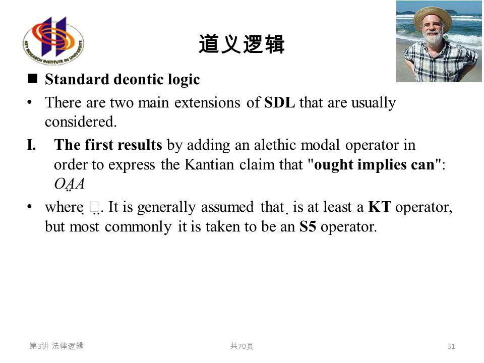 道义逻辑 Standard deontic logic There are two main extensions of SDL that are usually considered. I.The first results by adding an alethic modal operator