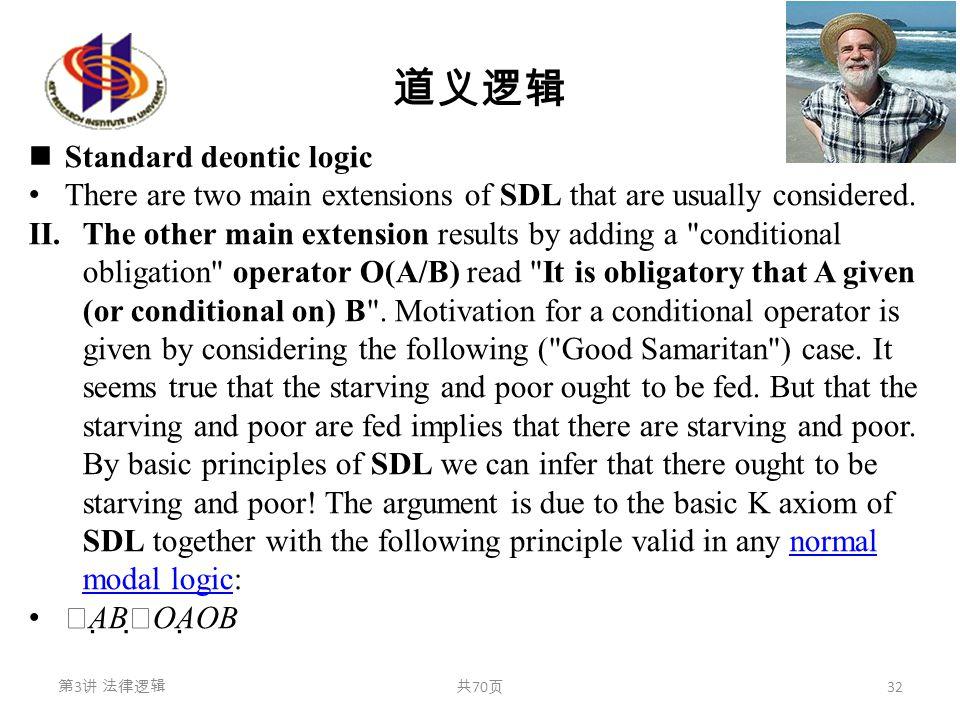 道义逻辑 Standard deontic logic There are two main extensions of SDL that are usually considered. II.The other main extension results by adding a