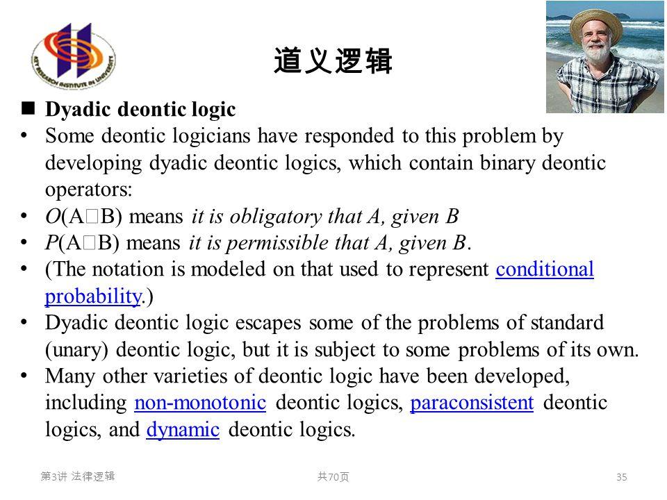 道义逻辑 Dyadic deontic logic Some deontic logicians have responded to this problem by developing dyadic deontic logics, which contain binary deontic oper