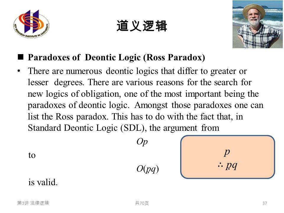 道义逻辑 Paradoxes of Deontic Logic (Ross Paradox) There are numerous deontic logics that differ to greater or lesser degrees. There are various reasons f