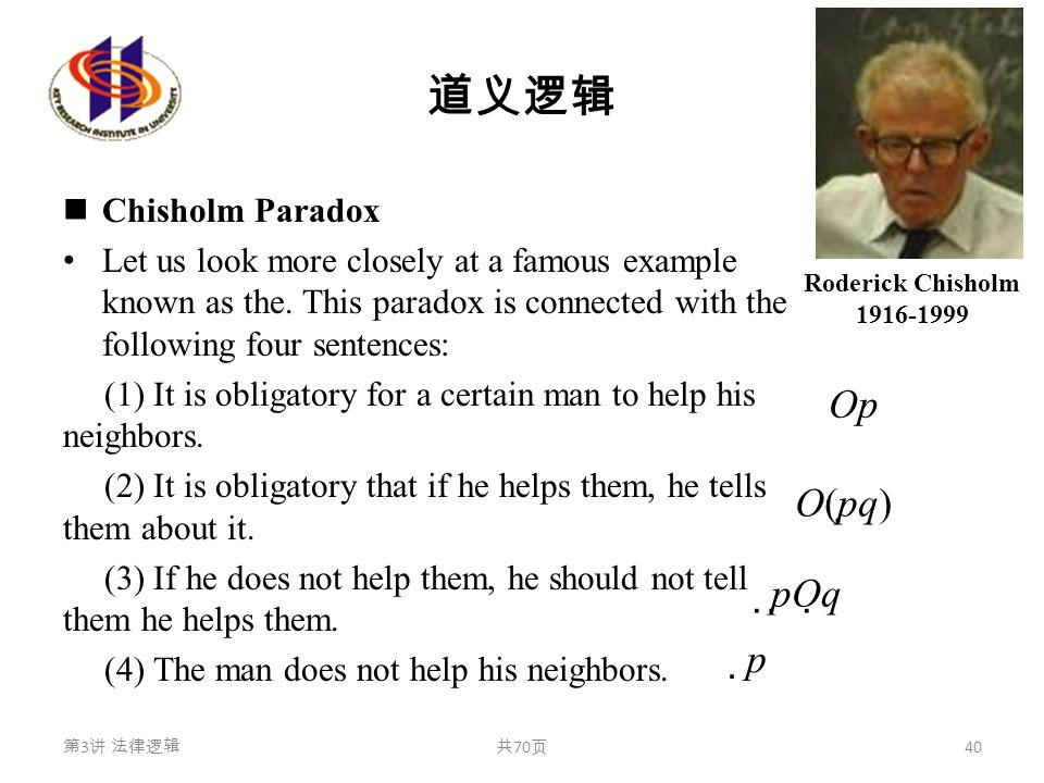 道义逻辑 Chisholm Paradox Let us look more closely at a famous example known as the. This paradox is connected with the following four sentences: (1) It i