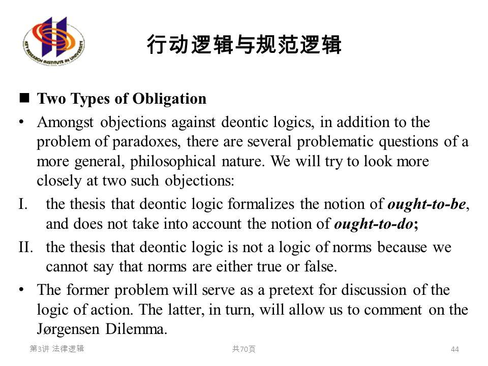 行动逻辑与规范逻辑 Two Types of Obligation Amongst objections against deontic logics, in addition to the problem of paradoxes, there are several problematic qu