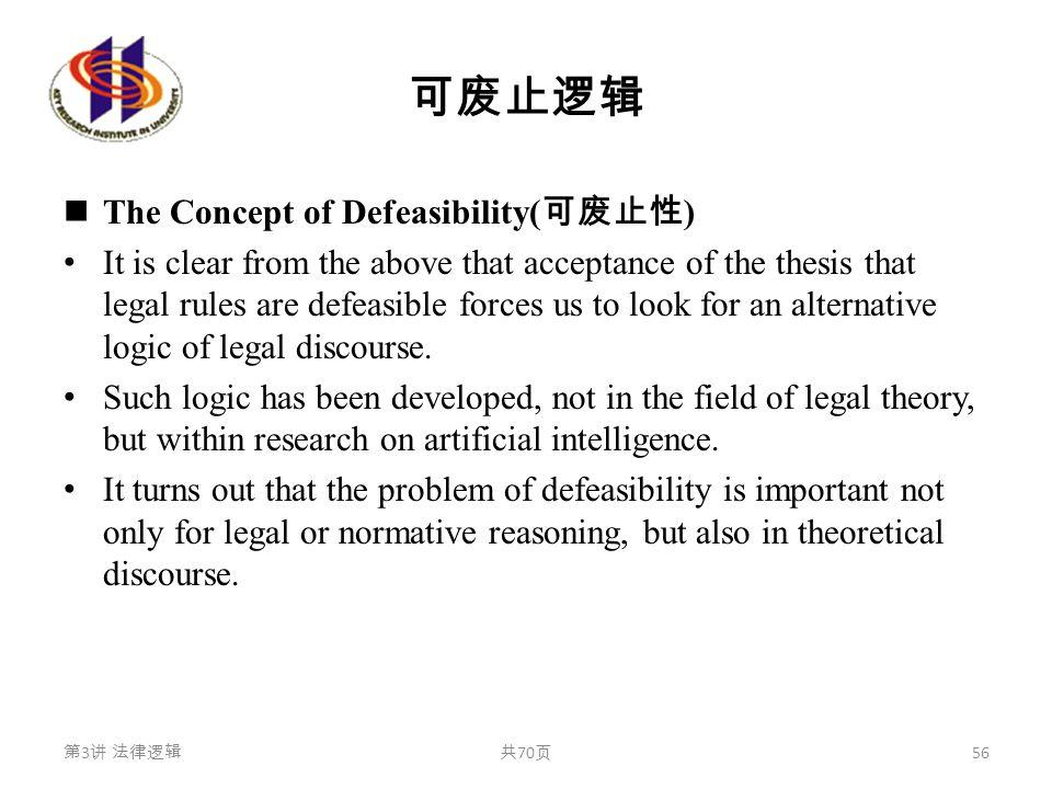 可废止逻辑 The Concept of Defeasibility( 可废止性 ) It is clear from the above that acceptance of the thesis that legal rules are defeasible forces us to look