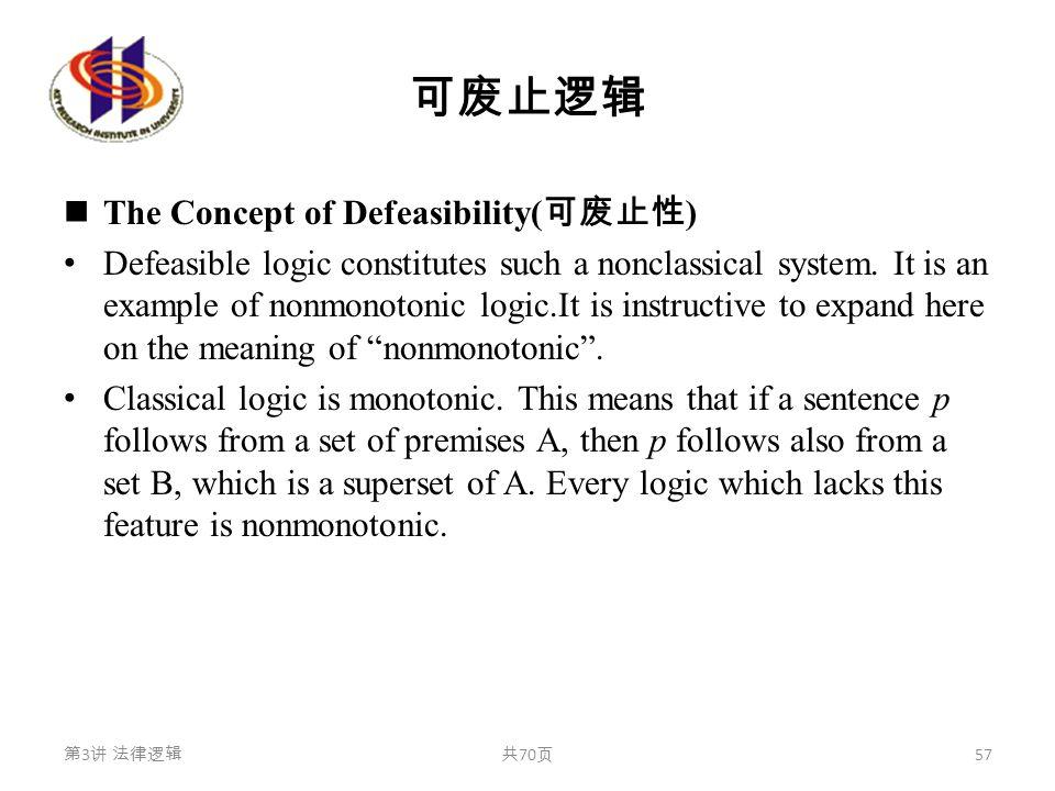 可废止逻辑 The Concept of Defeasibility( 可废止性 ) Defeasible logic constitutes such a nonclassical system. It is an example of nonmonotonic logic.It is instr