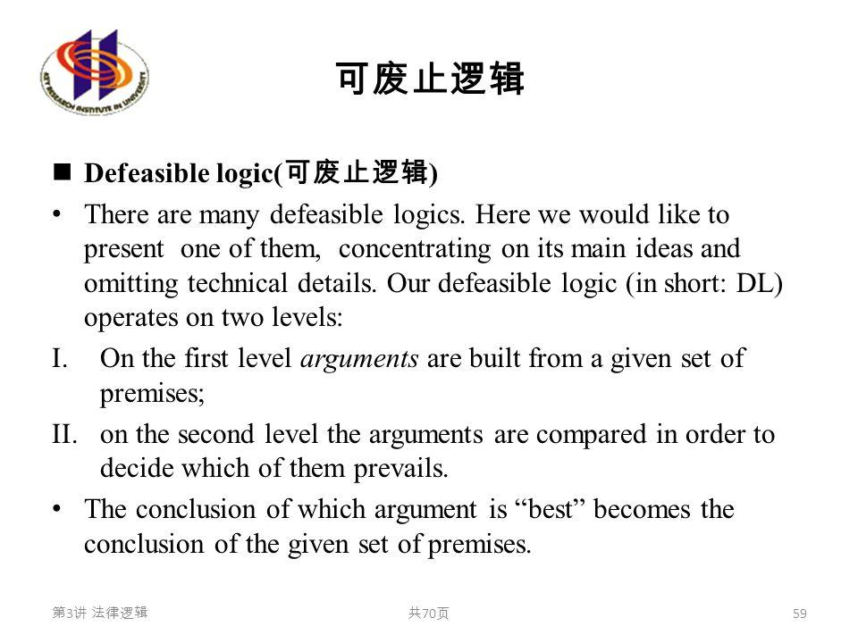 可废止逻辑 Defeasible logic( 可废止逻辑 ) There are many defeasible logics. Here we would like to present one of them, concentrating on its main ideas and omitt
