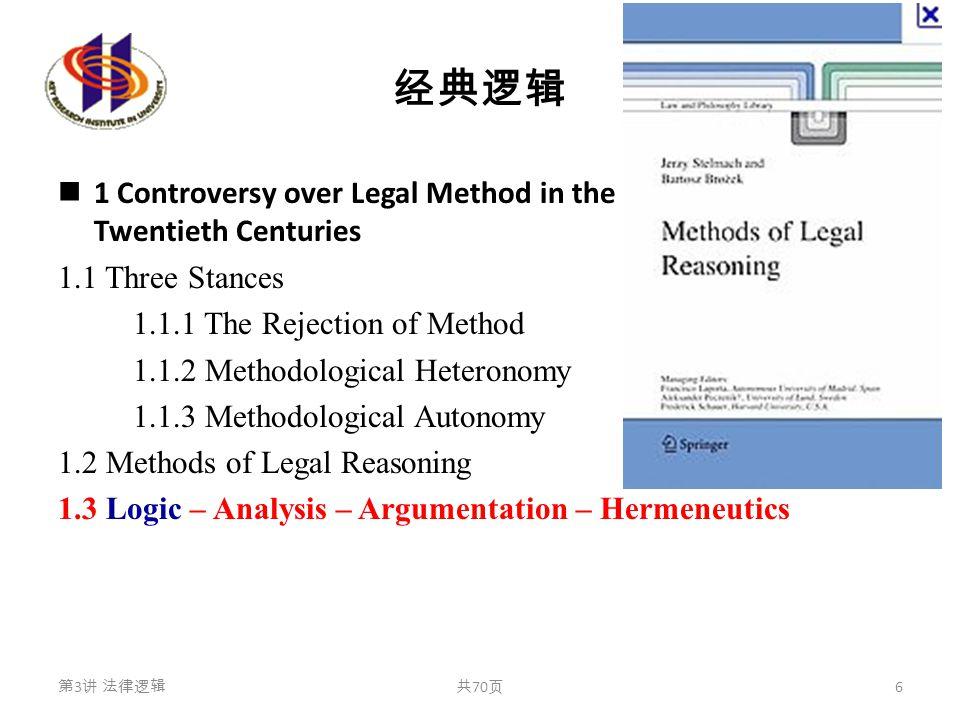经典逻辑 1 Controversy over Legal Method in the Nineteenth and Twentieth Centuries 1.1 Three Stances 1.1.1 The Rejection of Method 1.1.2 Methodological He