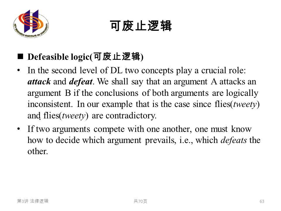 可废止逻辑 Defeasible logic( 可废止逻辑 ) In the second level of DL two concepts play a crucial role: attack and defeat. We shall say that an argument A attacks