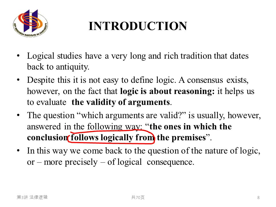 经典逻辑 《中华人民共和国刑法》第 68 条:犯罪后自首又有重大立 功表现的,应当减轻或者免除处罚。 (  x)((Sx  Fx)  (Px  Qx)) 第 3 讲 法律逻辑共 70 页 19