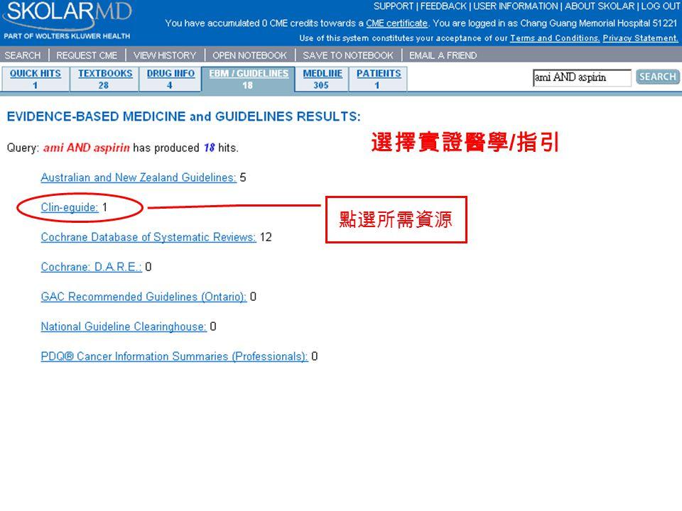 點選所需資源 選擇實證醫學 / 指引