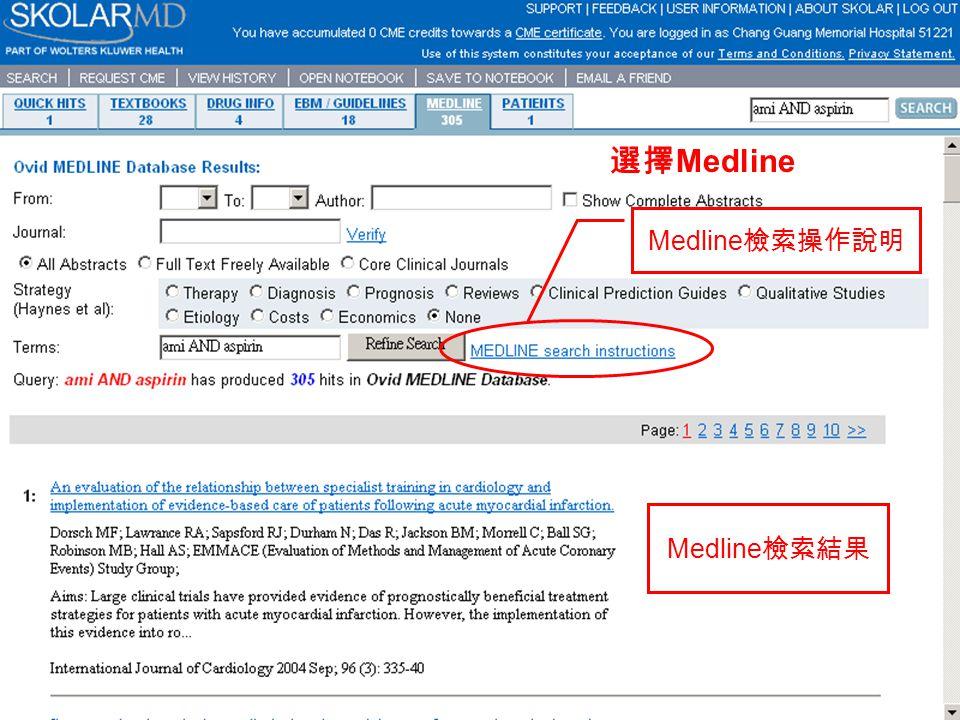 Medline 檢索結果 Medline 檢索操作說明 選擇 Medline