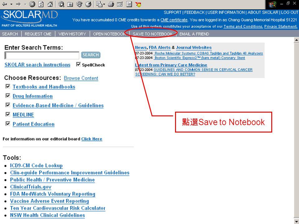 點選 Save to Notebook