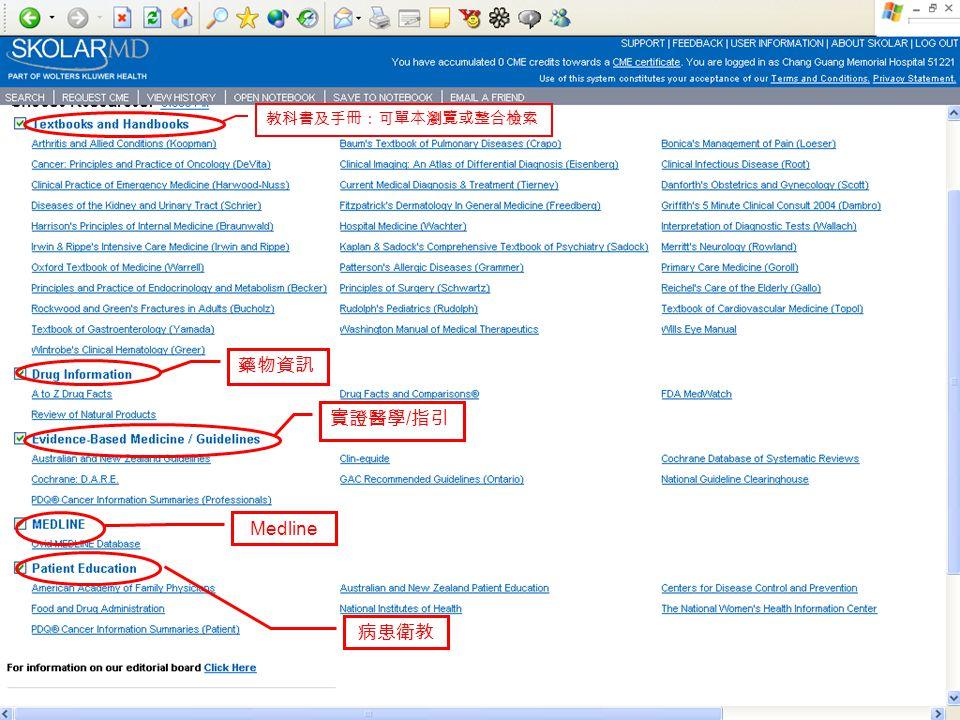 教科書及手冊:可單本瀏覽或整合檢索 藥物資訊 實證醫學 / 指引 Medline 病患衛教