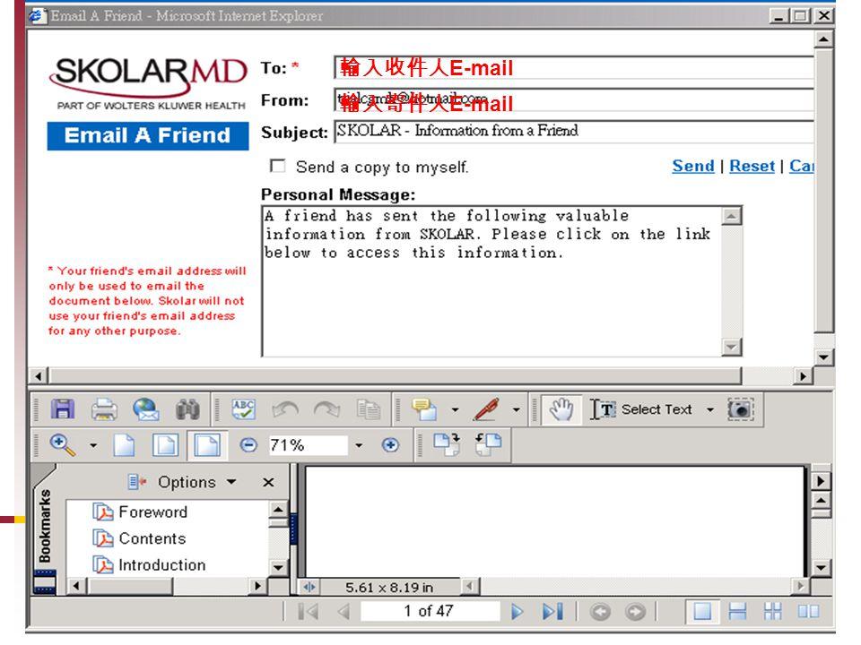 輸入收件人 E-mail 輸入寄件人 E-mail