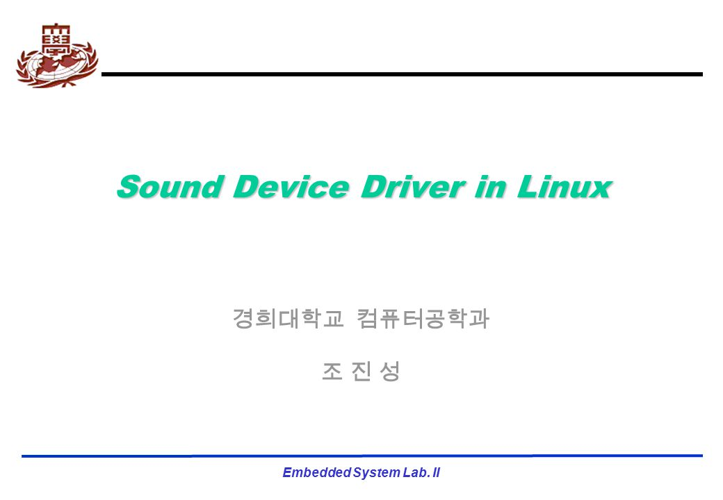 Embedded System Lab. II Sound Device Driver in Linux 경희대학교 컴퓨터공학과 조 진 성