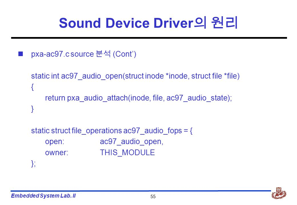 Embedded System Lab. II 55 Sound Device Driver 의 원리 pxa-ac97.c source 분석 (Cont') static int ac97_audio_open(struct inode *inode, struct file *file) {